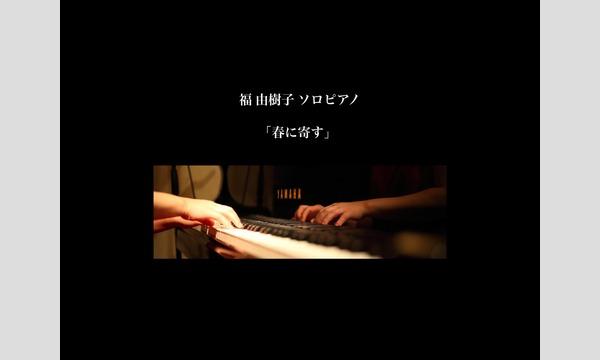 福 由樹子 solo piano「春に寄す」無観客生配信ライブ@Coo イベント画像1