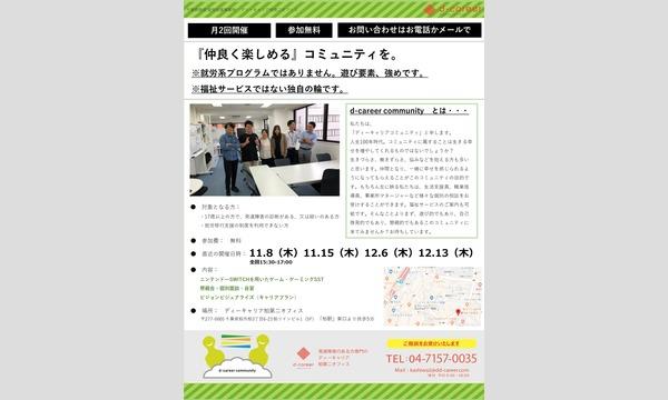 発達障害のある方へ 【当事者会】ディーキャリアコミュニティ イベント画像2