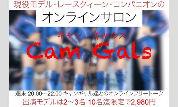 5/9(土)現役モデル・レースクイーン・コンパニオン達のオンラインサロン「Cam Gals」週末20:00~22:00 イベント画像1