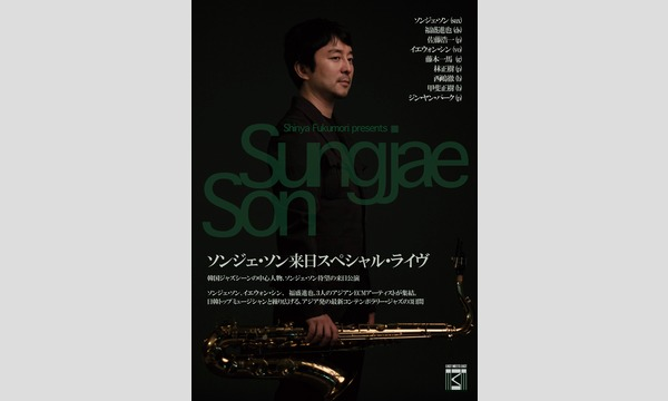 Shinya Fukumori presents Sungjae Son 〜meets Kazuma Fujimoto イベント画像1