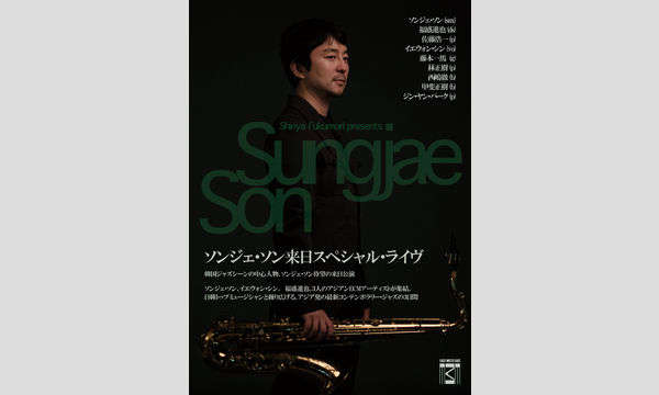 Shinya Fukumori presents Sungjae Son~featuring Yeahwon Shin イベント画像1
