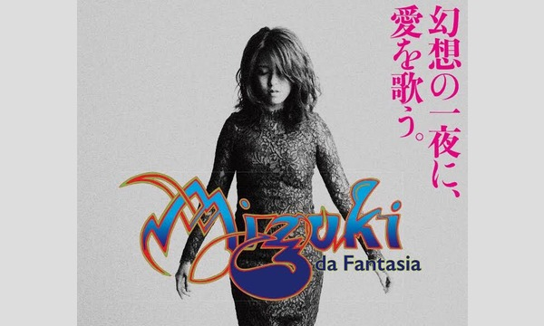 MIZUKI da Fantasia Special Presents『beginning』 in東京イベント