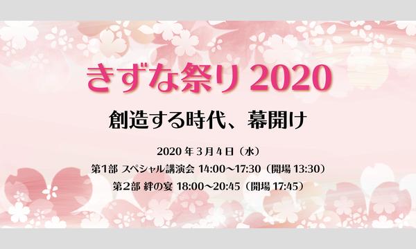 きずな祭り2020〜創造する時代、幕開け〜 イベント画像1