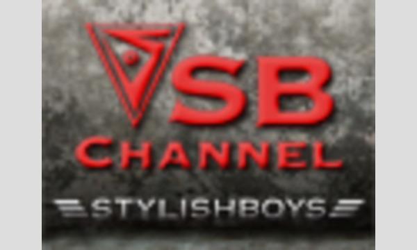 SBチャンネルVol.32(年末SP(公開生放送in SHIBUYA PLUG)) イベント画像1