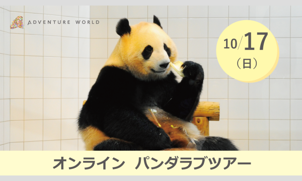 アドベンチャーワールドのアドベンチャーワールド オンラインパンダラブツアー【10/17(日)】イベント