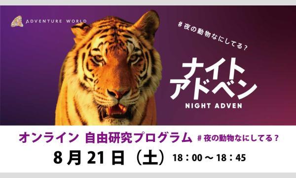 【8/21(土)】アドベンチャーワールド オンライン夏休みの自由研究プログラム イベント画像1