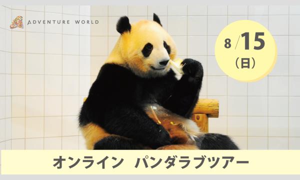 アドベンチャーワールド オンラインパンダラブツアー【8/15(日)】 イベント画像1
