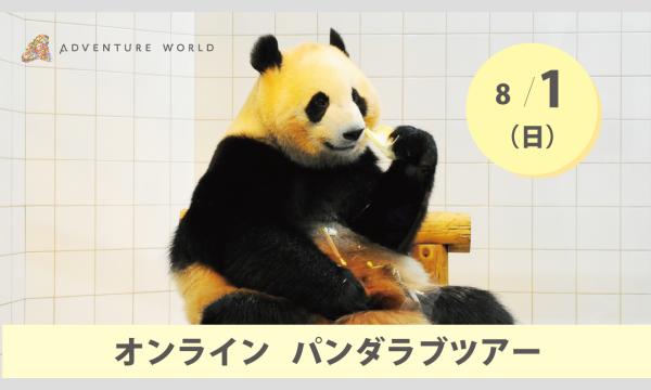 アドベンチャーワールド オンラインパンダラブツアー【8/1(日)】 イベント画像1