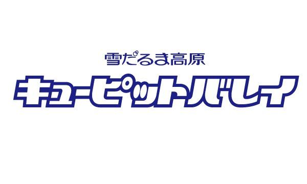 [キューピットバレイ]早割リフト券 最大1,700円OFF! イベント画像1