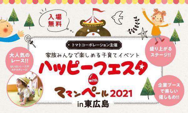 ハッピーフェスタ with ママンペール2021 in 東広島 イベント画像1