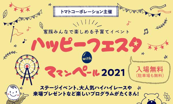 ハッピーフェスタwithママンペール2021 イベント画像1