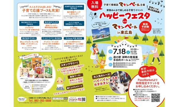ハッピーフェスタwithママンペールin東広島 イベント画像1
