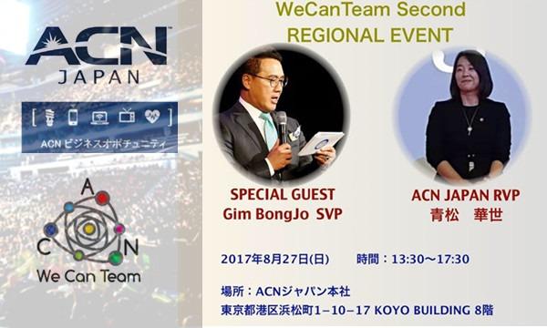 WeCanTeam 第二回目リージョナルイベント in東京イベント