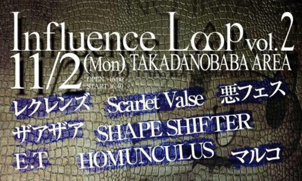 vkdb presents.「Influence loop vol.2」 イベント画像1