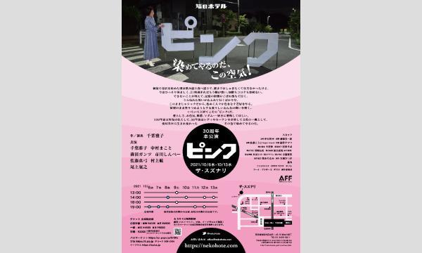 劇団 猫のホテル 30周年記念本公演「ピンク」 イベント画像3