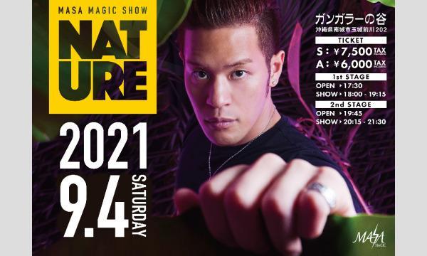 [  9/4 土 ]MASA MAGIC SHOW〜 NATURE 〜 イベント画像1