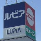 小松島ショッピングプラザ・ルピアのイベント