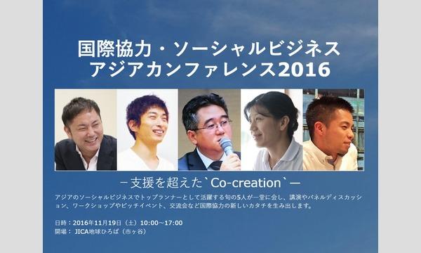 国際協力・ソーシャルビジネス アジアカンファレンス2016 イベント画像1