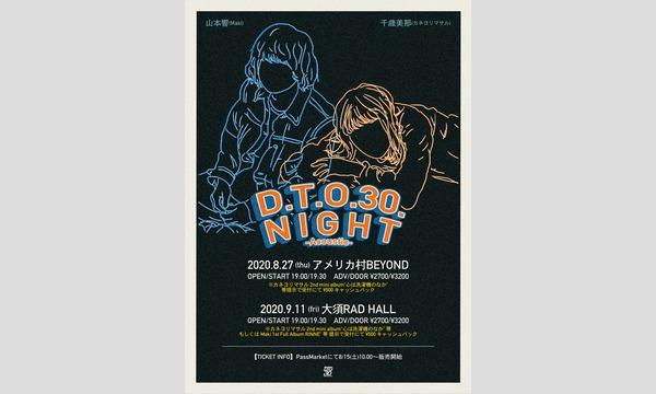 D.T.O.30. NIGHT -Acoustic- イベント画像1