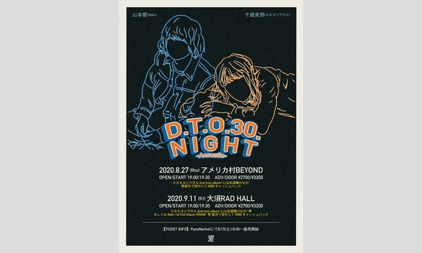D.T.O.30. NIGHT -Acoustic- イベント画像1