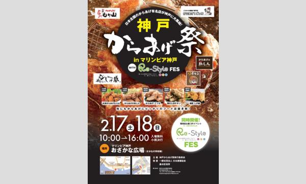 神戸からあげ祭inマリンピアwith Re- style FES イベント画像1
