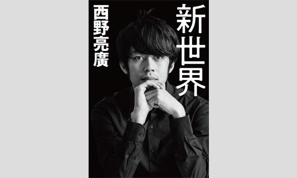 西野亮廣講演会2018 in沖縄 イベント画像2