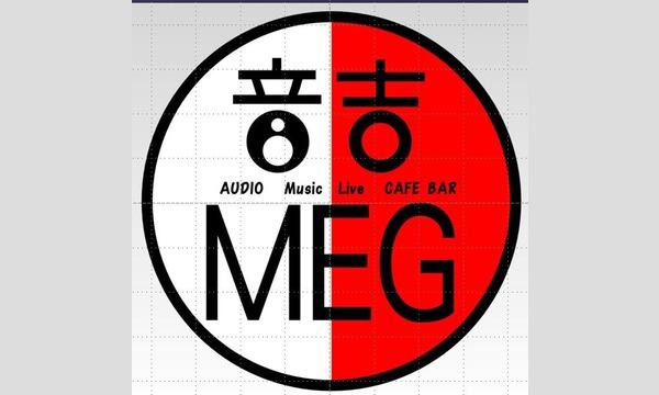 10月15日(木)明石千明 同時配信ライブチケット@吉祥寺「音吉!MEG」 イベント画像3