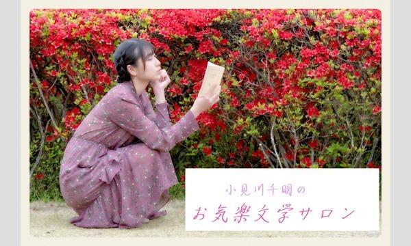 小見川千明のお気楽文学サロン イベント画像1