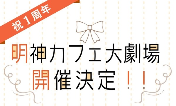 【第一夜】明神カフェ大劇場 4月14日(土) イベント画像1