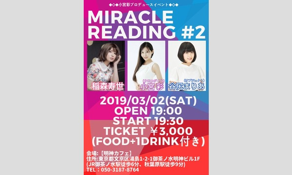 MIRACLE READING #2 イベント画像1