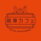 明神カフェ イベント販売主画像