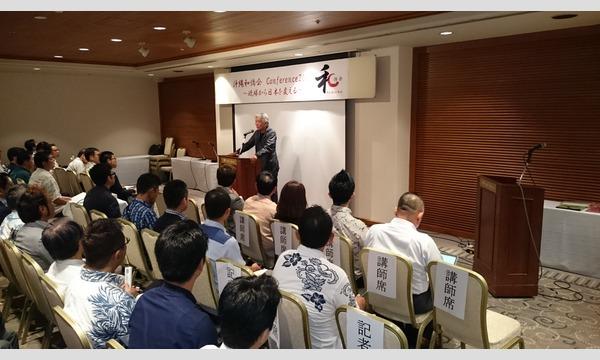 沖縄和僑会カンファレンス2016 イベント画像1