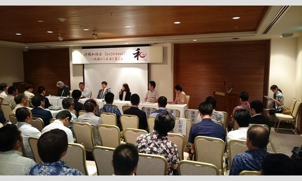 沖縄和僑会カンファレンス2016 イベント画像2