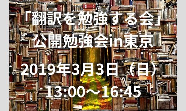 「翻訳を勉強する会」公開勉強会in東京 イベント画像1