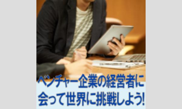 kanagawa Venture Meetup『ベンチャー企業の経営者に会って世界に挑戦しよう!』 in神奈川イベント
