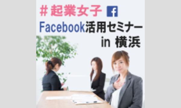 【創業・起業セミナー】#起業女子Facebook活用セミナーin横浜~ビジネス発信の基礎~ in神奈川イベント