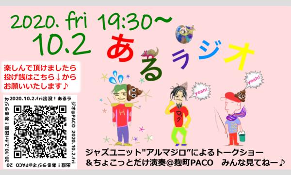 Jazz Spot PACOの【無観客トークショー】出没!あるラジオ@PACOイベント