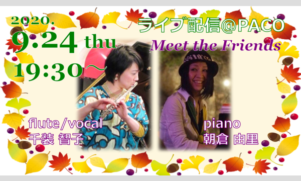 """Meet the Friends"" fl./vo.千装智子 ep.朝倉由里 ライブ配信@PACO イベント画像1"