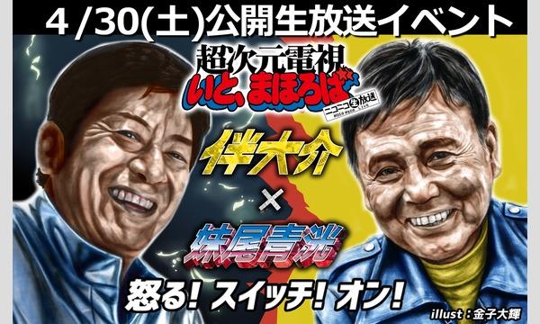 4/30(土)15:00公開生放送イベント 妹尾青洸の怒る!心頭 イベント画像1