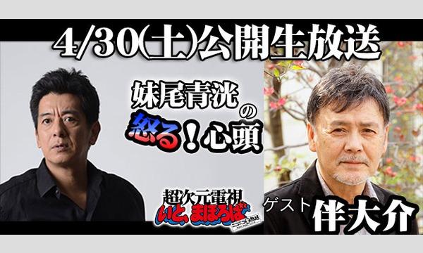 4/30(土)15:00公開生放送イベント 妹尾青洸の怒る!心頭 イベント画像2