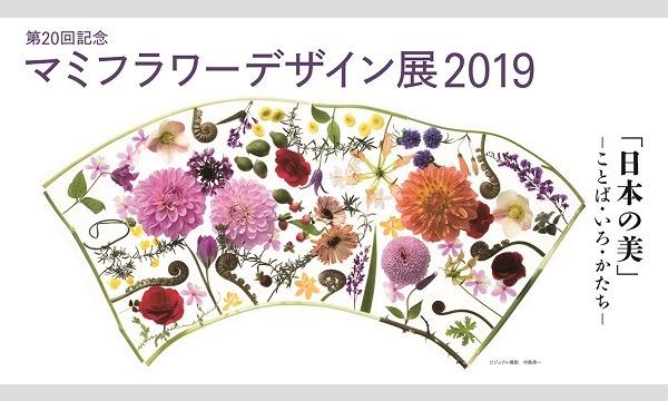 第20回記念 マミフラワーデザイン展2019 イベント画像1