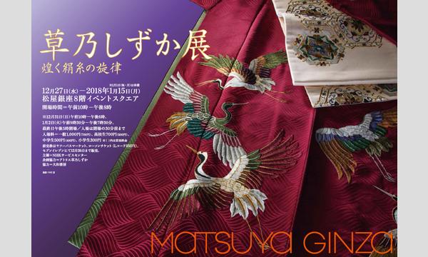 草乃しずか展 煌く絹糸の旋律 in東京イベント