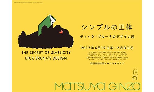 シンプルの正体 in東京イベント