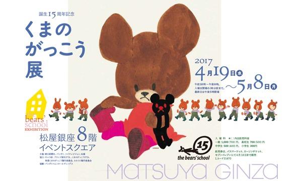 誕生15周年記念 くまのがっこう展 in東京イベント