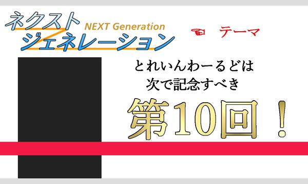 【第10回】とれいんわーるど イベント画像3