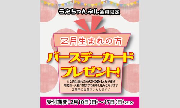 うえちゃんネル・バースデープレゼント!~2月生まれの方~(会員限定&応募者全員) イベント画像1