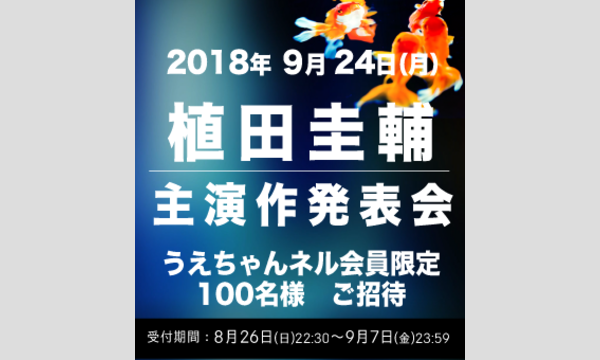 9月24日開催「植田圭輔新作舞台発表会」ご招待 イベント画像1