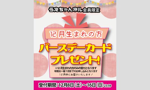 うえちゃんネル・バースデープレゼント!~12月生まれの方~(会員限定&応募者全員) イベント画像1