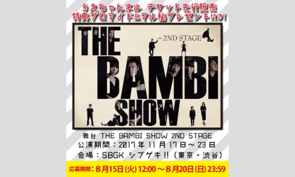 舞台『BAMBI SHOW 2ND STAGE』うえちゃんネル先行受付 イベント画像1