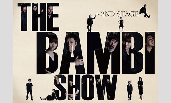 舞台『BAMBI SHOW 2ND STAGE』うえちゃんネル先行受付 イベント画像2